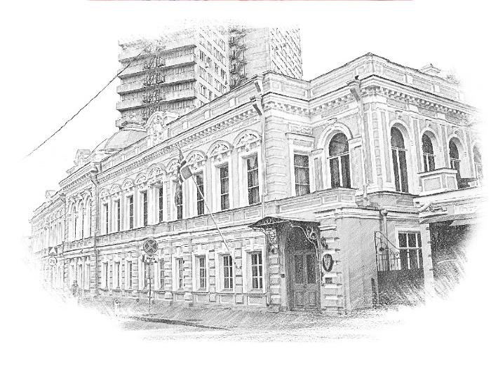 Посольство норвегии в РФ