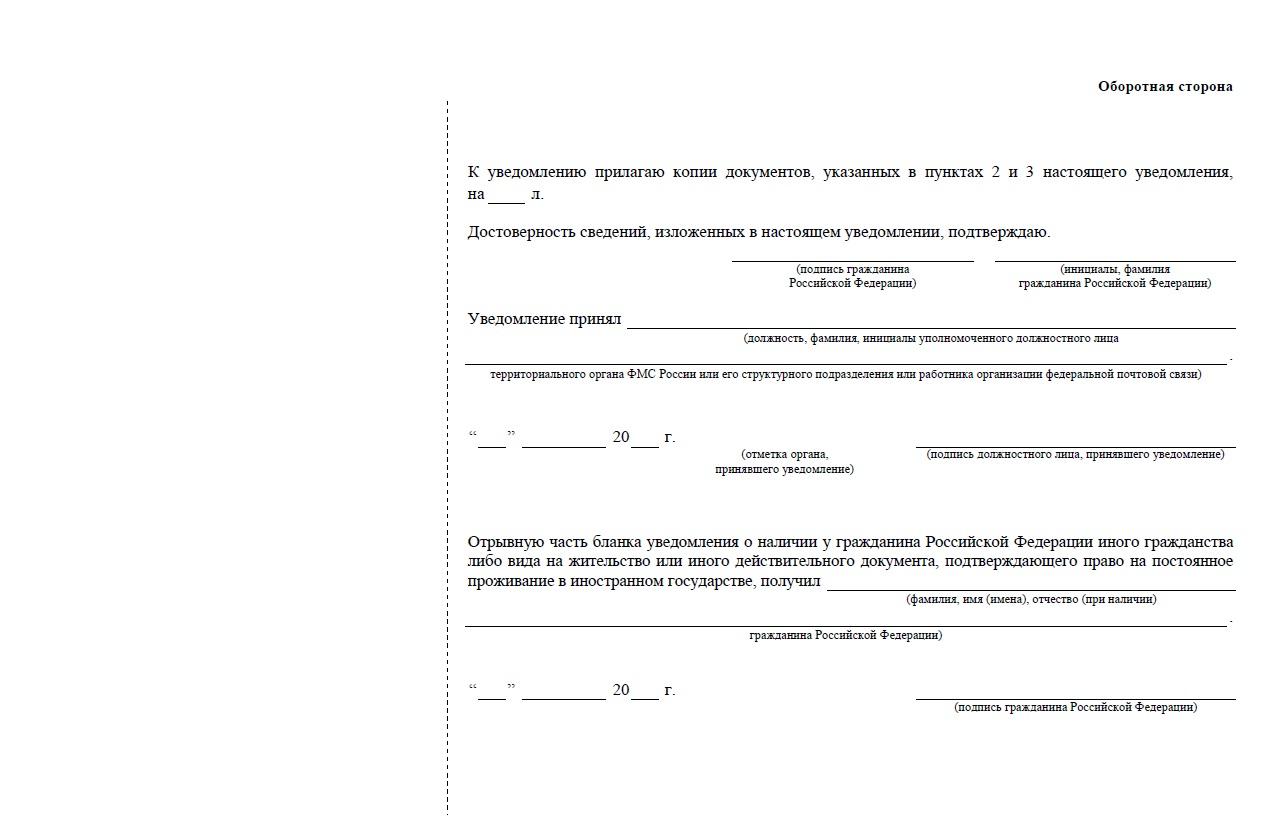 Бланк уведомления о втором гражданстве: оборотная сторона