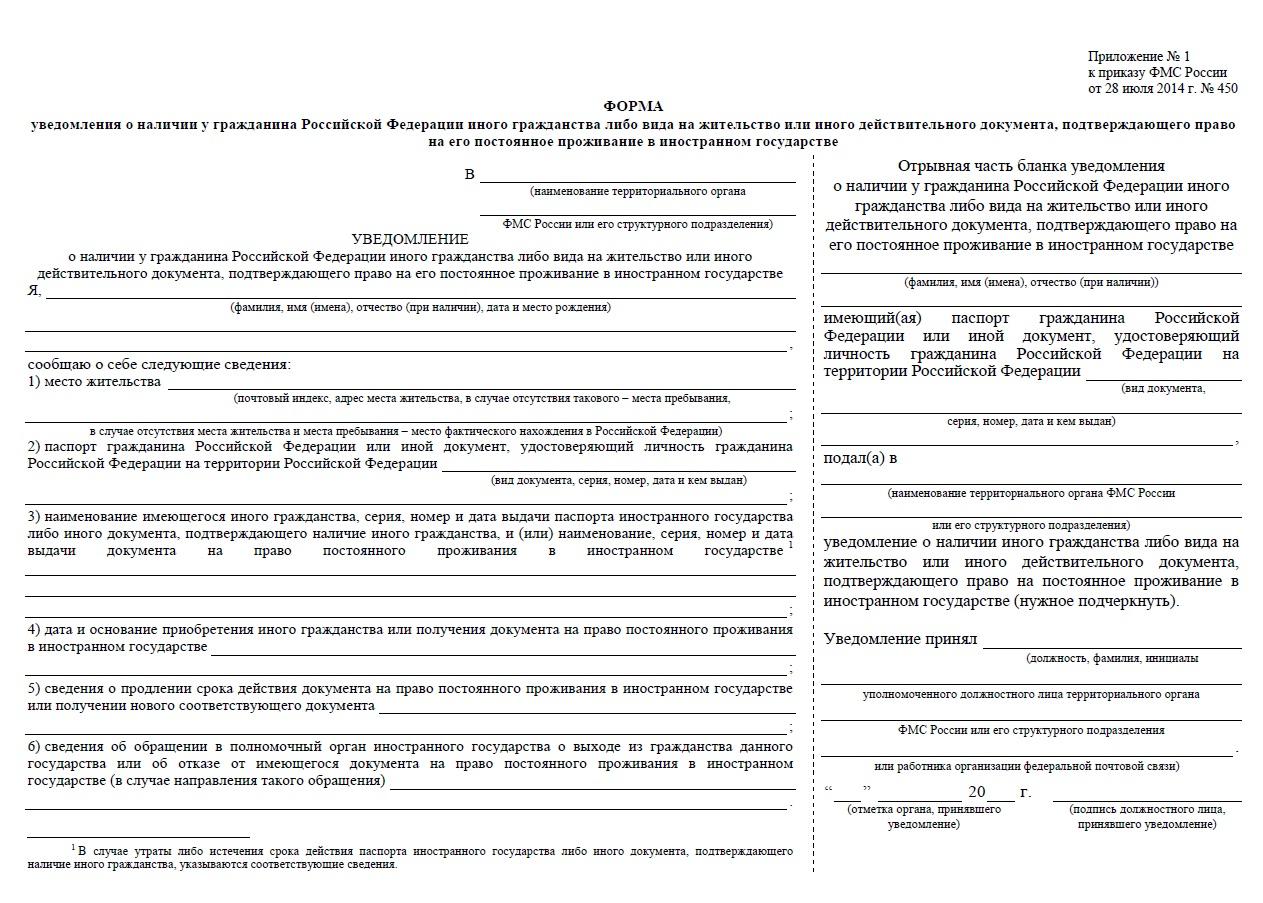 Бланк уведомления о втором гражданстве: лицевая сторона