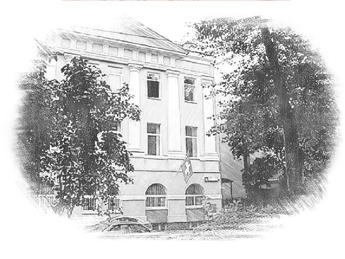 Посольство Швейцарии в РФ