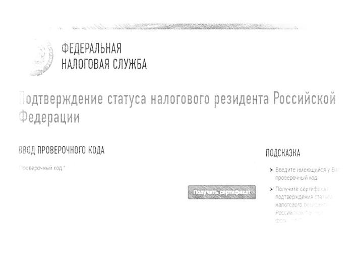 В случае удовлетворения запроса можно получить данный сертификат в бумажном или электронном виде