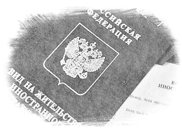 В иммиграционном законодательстве понятие резидентства используется для идентификации наличия разрешения (вида) на проживание в стране