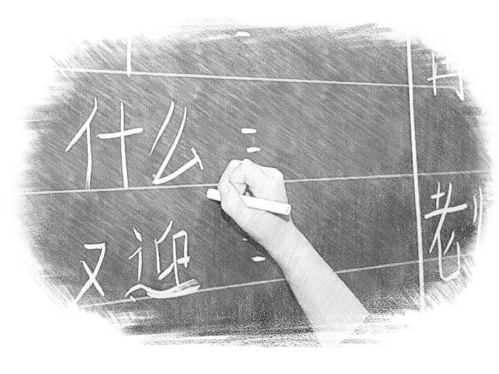 Письмо на доске на китайском