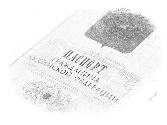 Страница российского паспорта