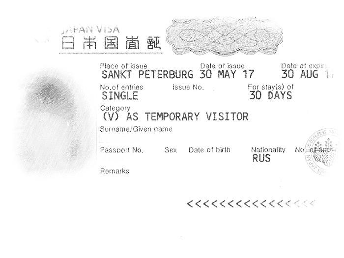 Готовая виза в Японию